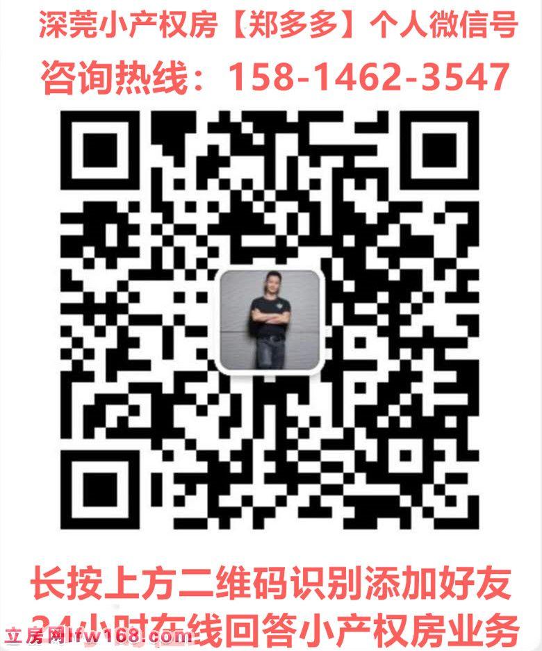 惠州博罗小产权房