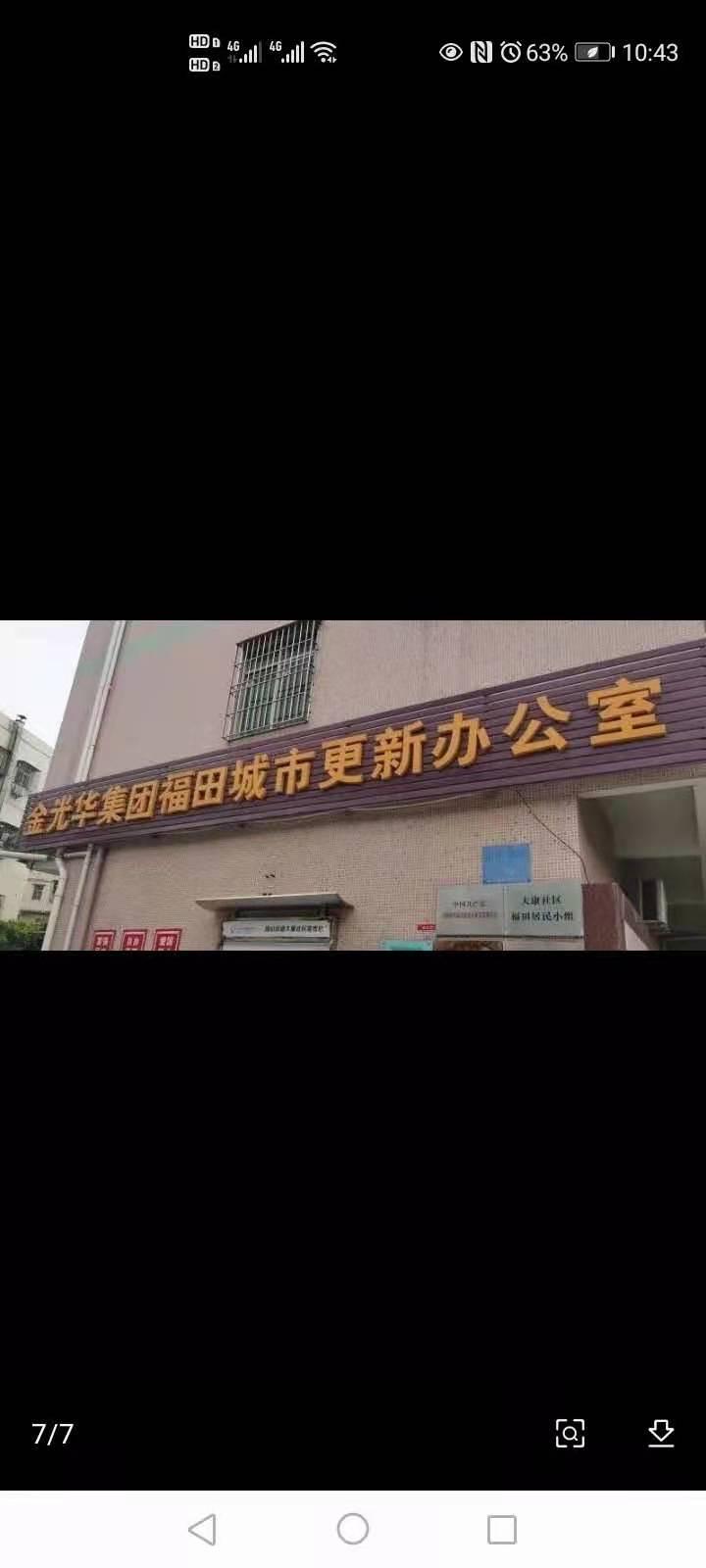 深圳龙岗横岗小产权房盛大开盘了