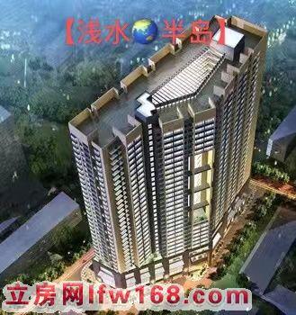 凤岗【浅水半岛】260套大型统建楼 9月2日内部认购 首付3成,分期8年,